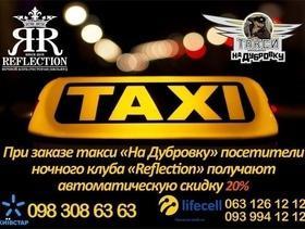 """Акция """"Экономьте на такси, отдыхайте в REFLECTION"""""""