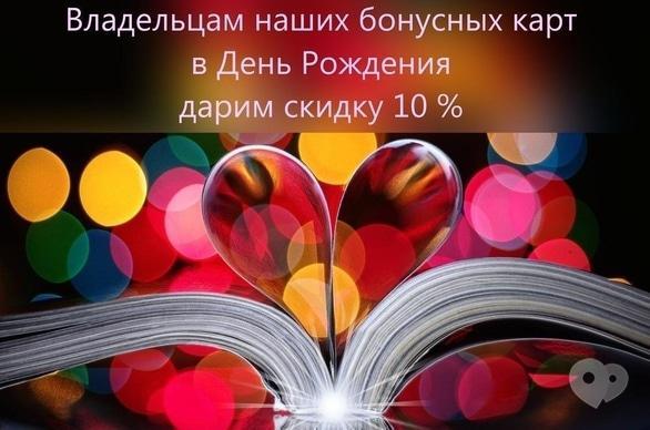 """Акция - Скидки в День рождения от """"Дома книги"""""""