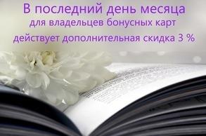 """Скидки в конце месяца от """"Дома книги"""""""