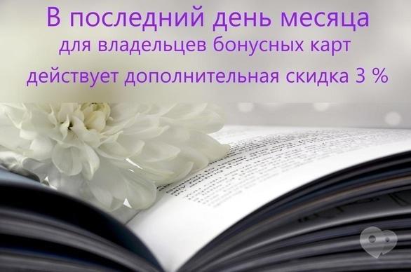 """Акция - Скидки в конце месяца от """"Дома книги"""""""