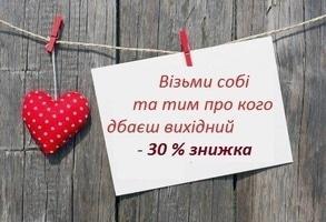 """Акция """"Воскресенье – 30%"""" в гостинице """"Украина"""""""