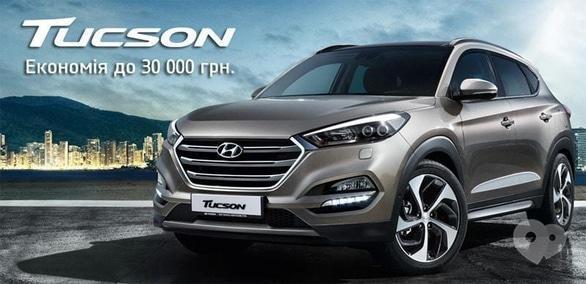 Акция - Экономия до 30 000 грн. на автомобили HYUNDAI TUCSON!