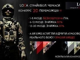 """Розыгрыш бесплатных игр и скидок от """"LOCA"""""""