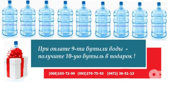 """Акция - 10-ая бутыль воды в подарок от """"Срібна краплина"""""""