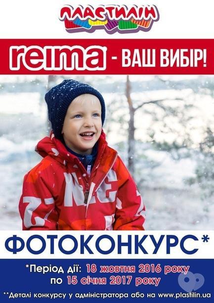 "Акция - Фотоконкурс ""Reima"" – Ваш выбор!"" от ДТРЦ ""Пластилин"""