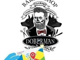 """Скидка с мультикартой """"Любимый Город"""" в """"Barbershop Doberman"""""""