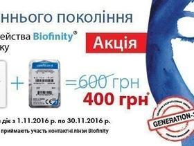 "Скидка на линзы ""Biofinity"" в ""Оптика сфера"""