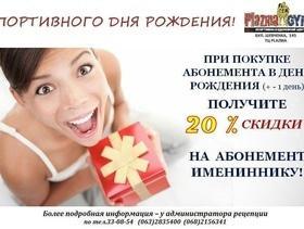 """Акція """"Спортивного дня народження!"""" від Plazma Gym"""
