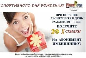"""Акция """"Спортивного дня рождения!"""" от Plazma Gym"""