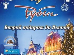 """Акция """"Зимняя сказка"""" от магазина """"Рубин"""""""