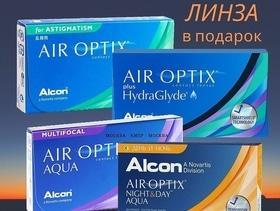 """Линзы Air Optix: 4 линзы по цене 3-х в салоне оптики """"Зір"""""""