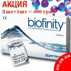 """Линзы Biofinity: 4 линзы по цене 3-х в салоне оптики """"Зір"""""""