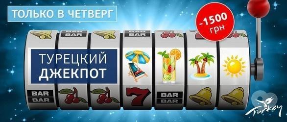 """Акция - Акция """"Турецкий джекпот"""" от """"Tui"""""""