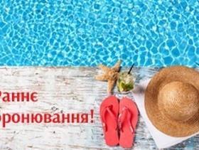 """Акция """"Раннее бронирование"""" от """"Мандрівник"""""""