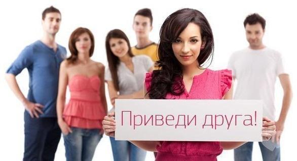 """Акция - Приведи друга – получи бесплатный урок от """"ЭВРИКА"""""""