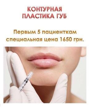 """Скидка на контурную пластику губ в стоматологии """"Джулия"""""""