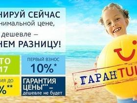 "Акция ""Раннее бронирование. Лето 2017"""