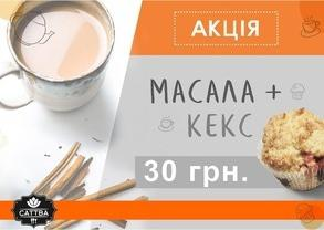 """Акция """"Экономный перекус"""" от """"Саттва"""""""