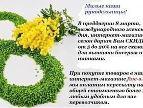"""Скидки на схемы для вышивки от """"5-й сезон"""""""