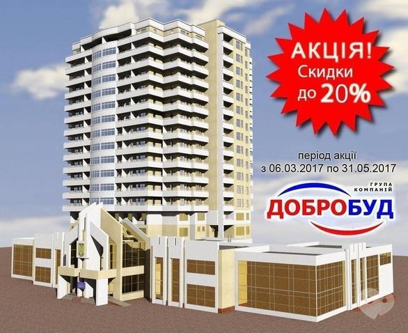 """Акция - Скидка на квартиры от """"Добробуд"""""""