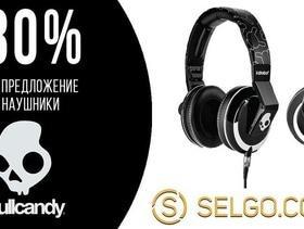 Скидки на наушники от компании Scullcandy в интернет-магазине SELGO.COM.UA