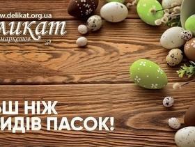 """Акция """"Собери пасхальную корзину вместе с Деликат"""""""