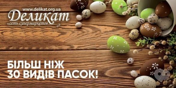 """Акция - Акция """"Собери пасхальную корзину вместе с Деликат"""""""