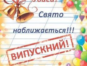"""'Специальное предложение на детский выпускной от """"EventShop""""' - in.ck.ua"""