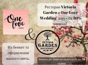 """Скидка на свадебный банкет и праздничное оформление в """"Victoria Garden"""""""