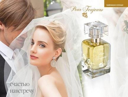 """Скидка на свадебный парфюм """"Pour Toujours"""" / Пур Тужур от """"Faberlic"""""""