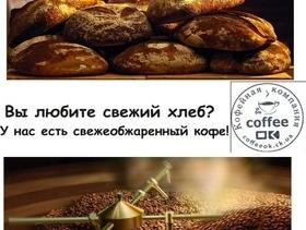 "Кофе свежей обжарки по супер-цене от ""КофиОК"""