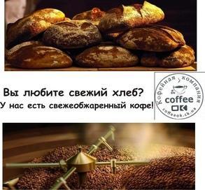 """Кава свіжого обжарювання за супер-ціною від """"КофиОК"""""""