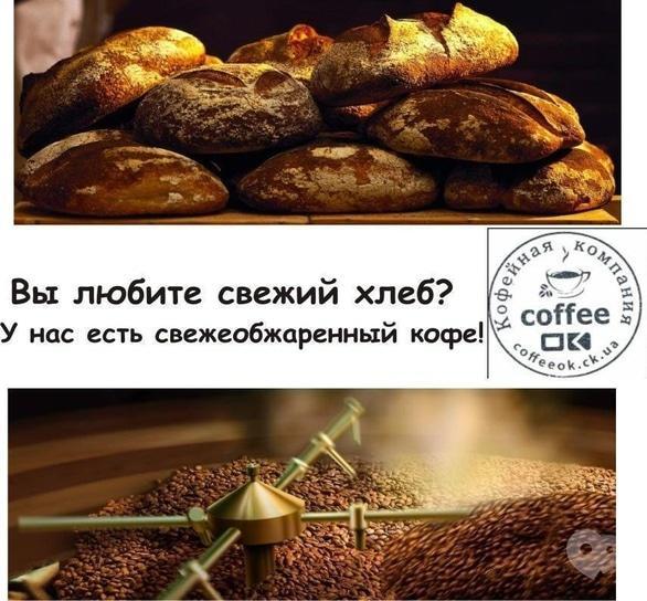 "Акция - Кофе свежей обжарки по супер-цене от ""КофиОК"""