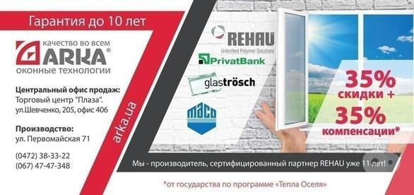 """Акция - Скидки на продукцию от ТОВ """"Арка-плюс"""""""