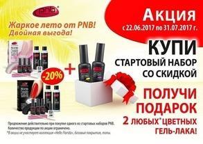 """Акция """"Жаркое лето от PNB"""" в магазинах """"5000 мелочей"""""""