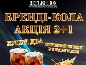 "Акция ""2+1"" в #REFLECTION"