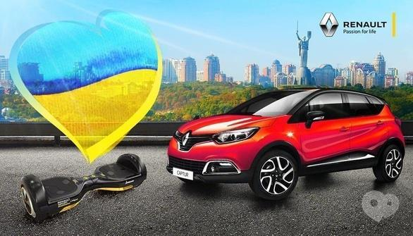 "Акція – Акція ""День Незалежності разом з Renault"""