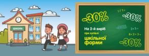 Скидки на 2-й товар при покупке школьной формы