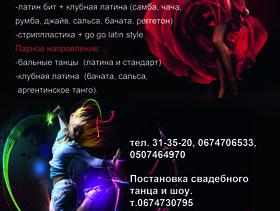 "Скидка на обучение от школы танца ""Elite Dance"""