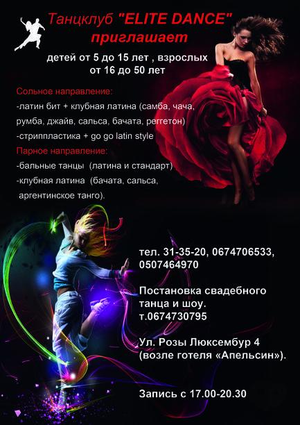 """Акція – Знижка на навчання від школи танцю """"Elite Dance"""""""