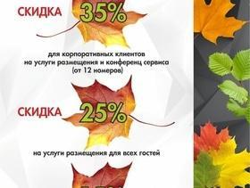 """Осінні знижки в """"Perlyna resort"""""""