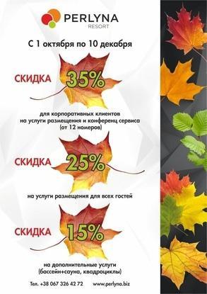 "Осенние скидки в ""Perlyna resort"""