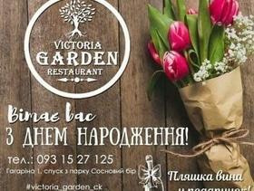 """Акция """"Поздравляем с Днем рождения"""" от """"Victoria Garden"""""""