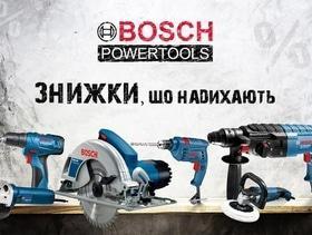 """Акція """"Bosch, знижки що надихають!"""" в """"Центрі інструментів"""""""
