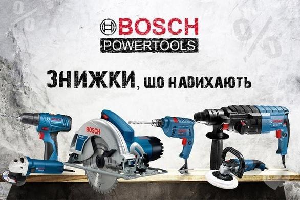"""Акция - Акция """"Bosch, скидки, которые вдохновляют!"""" в """"Центре инструментов"""""""
