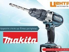 """Акция """"Инструменты Makita стали еще более доступными"""" в """"Центре инструментов"""""""