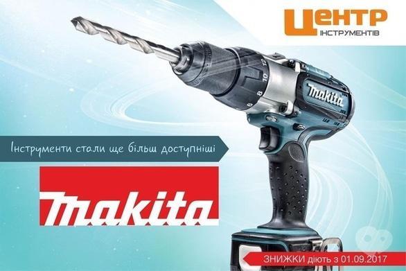 """Акция - Акция """"Инструменты Makita стали еще более доступными"""" в """"Центре инструментов"""""""