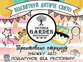 """Акция на проведение детских праздников в ресторане """"Victoria Garden"""""""