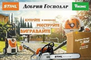 """Акция """"Двойная выгода от STIHL"""" в магазине """"Добрий господар"""""""