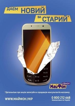 """Акция """"МайФон-обмен"""""""